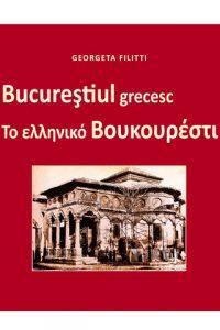 bucurestiul-grecesc
